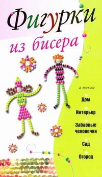 Адамчик М. В. - Фигурки из бисера обложка книги