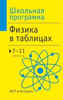 Наливайко В.П. - Физика в таблицах. 7-11 классы обложка книги