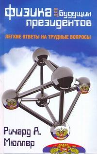Физика для будущих президентов ( Мюллер Р  )