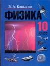 Физика. 10 класс обложка книги