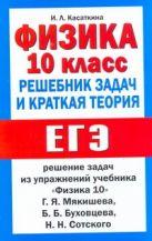 ЕГЭ Физика. 10 класс. Решебник задач и краткая теория