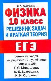 Касаткина И.Л. - ЕГЭ Физика. 10 класс. Решебник задач и краткая теория обложка книги