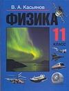 Касьянов В.А. - Физика. 11 класс обложка книги