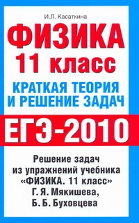 Касаткина И.Л. - ЕГЭ Физика. 11 класс. Краткая теория и решение задач обложка книги