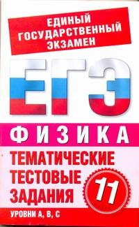Мирошкина О.Н. - ЕГЭ Физика. 11 класс. Тематические тестовые задания для подготовки к ЕГЭ обложка книги