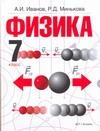 Иванов А.И. - Физика. 7 класс обложка книги