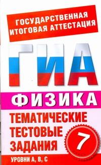 ГИА Физика. 7 класс. Тематические тестовые задания для подготовки к ГИА Бойденко М.В.