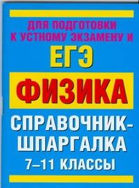 Минькова Р.Д. - ЕГЭ Физика. 7-11 классы обложка книги