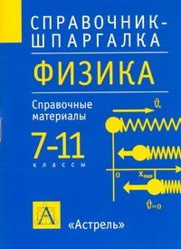 Минькова Р.Д. - Физика. 7-11 классы обложка книги