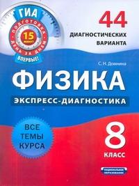 ГИА Физика. 8 класс. 44 диагностических варианта Домнина С.Н.