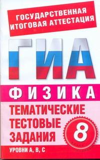 ГИА Физика. 8 класс. Тематические тестовые задания для подготовки к ГИА Бойденко М.В.
