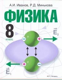 Иванов А.И. - Физика. 8 класс обложка книги