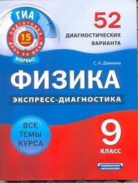 Домнина С.Н. - ГИА Физика. 9 класс. 52 диагностических варианта обложка книги