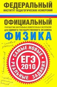 Берков А.В. - Физика. ЕГЭ - 2010.  Самые новые реальные задания обложка книги