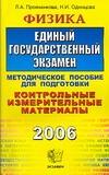 Прояненкова Л.А. - Физика. ЕГЭ: методическое пособие для подготовки обложка книги