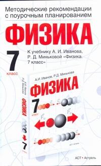Минькова Р.Д. - Физика. Методические рекомендации с поурочным планированием. 7 класс обложка книги