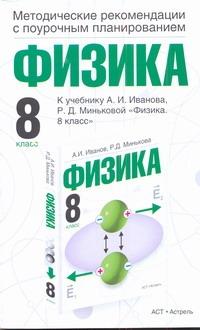 Минькова Р.Д. - Физика. Методические рекомендации с поурочным планированием. 8 класс обложка книги