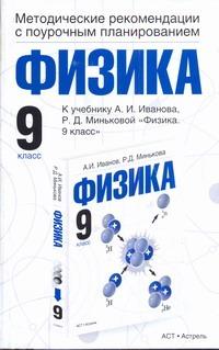 Минькова Р.Д. - Физика. Методические рекомендации с поурочным планированием. 9 класс обложка книги