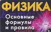 Котова А.Ю. - Физика. Основные формулы и правила обложка книги