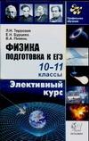 Терновая Л.Н. - Физика. Подготовка к ЕГЭ10-11классы обложка книги