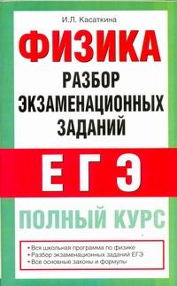 Касаткина И.Л. - ЕГЭ Физика. Разбор экзаменационных заданий обложка книги