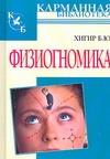 Физиогномика Хигир Б.Ю.