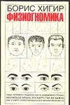 Физиогномика обложка книги