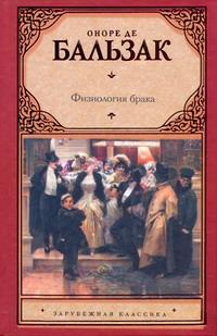 Бальзак О. де - Физиология брака, или Размышления философа-эклектика о радостях и горестях супру обложка книги