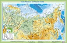 - Физическая карта России обложка книги