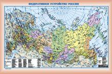 - Физическая карта России. Федеративное устройство России обложка книги