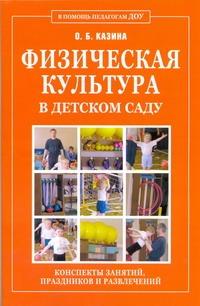 Физическая культура в детском саду Казина О.Б.