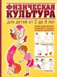 Физическая культура для детей от 2 до 9 лет обложка книги