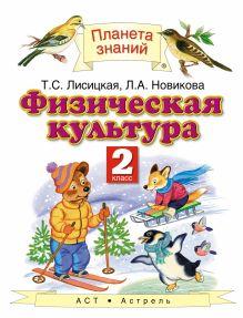 Лисицкая Т.С., Новикова Л.А. - Физическая культура. 2 класс. Учебник обложка книги