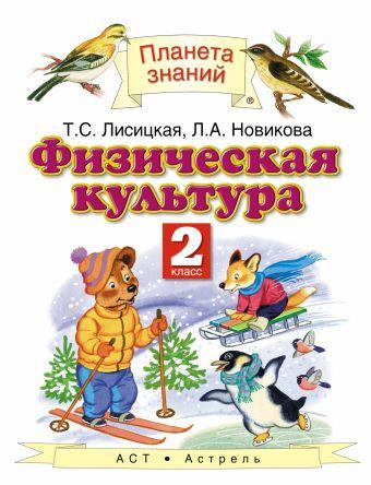 Физическая культура. 2 класс. Учебник Лисицкая Т.С., Новикова Л.А.