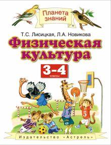 Лисицкая Т.С., Новикова Л.А. - Физическая культура. 3–4 классы. Учебник обложка книги