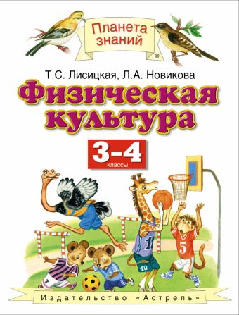 Физическая культура. 3–4 классы. Учебник Лисицкая Т.С., Новикова Л.А.