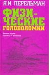 Перельман Я.И. - Физические головоломки обложка книги
