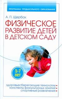Щербак А.П. - Физическое развитие детей 5-7 лет в детском саду обложка книги