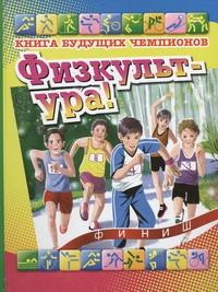 Данкова Р. Е. - Физкульт-ура! Книга будущих чемпионов обложка книги