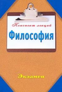 Ольшевская Н. - Философия обложка книги