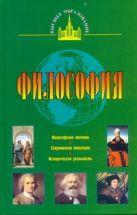 Кириленко Г.Г. - Философия' обложка книги