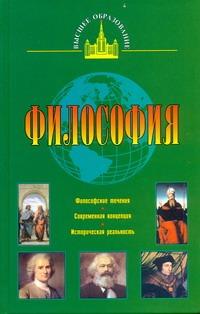 Кириленко Г.Г. - Философия обложка книги