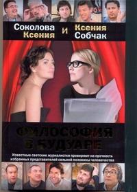 Собчак Ксения - Философия в будуаре обложка книги