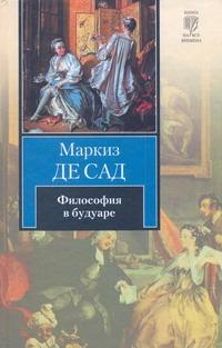 Философия в будуаре, или Безнравственные учителя Сад Д.А.Ф. де