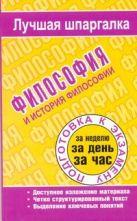 Ритерман Т.П. - Философия и история философии' обложка книги
