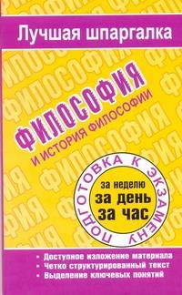 Ритерман Т.П. - Философия и история философии обложка книги
