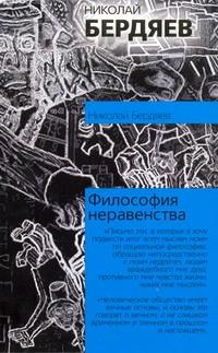 Бердяев Н.А. - Философия неравенства обложка книги