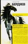 Бердяев Н.А. - Философия свободного духа обложка книги