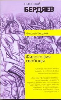 Философия свободы Бердяев Н.А.