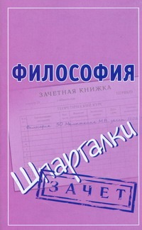 Малышкина М. - Философия. Шпаргалки обложка книги